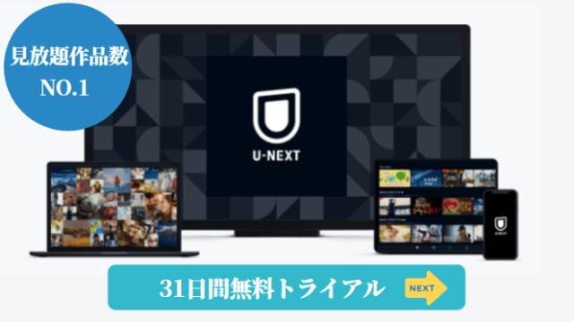 U-NEXTリンク