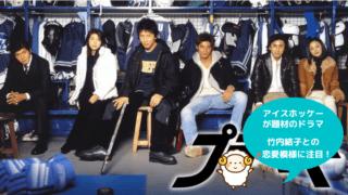 月9ドラマ「プライド」