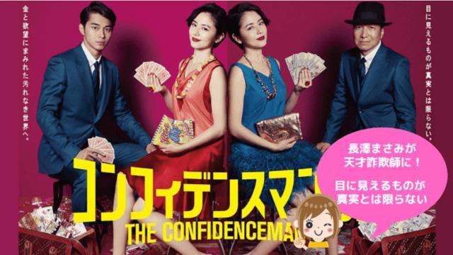 月9ドラマ「コンフィデンスマンJP」