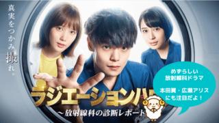 月9ドラマ「ラジエーションハウス」