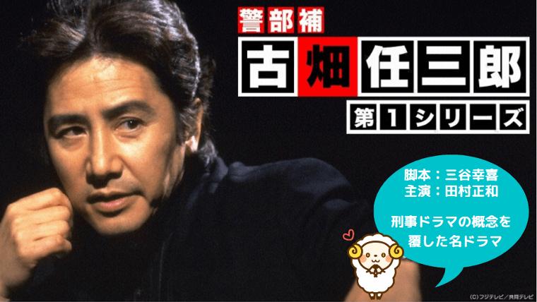 ドラマ「古畑任三郎」
